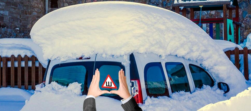 """Нужно ли клеить наклейку """"Ш"""" на стекло автомобиля зимой в 2019 году?"""