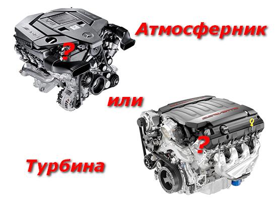 Атмосферный двигатель или турбо что лучше